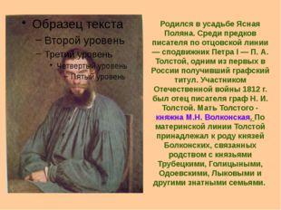 Княжна Мария Николаевна Волконская(1790-1830). Матери своей я совершенно не п