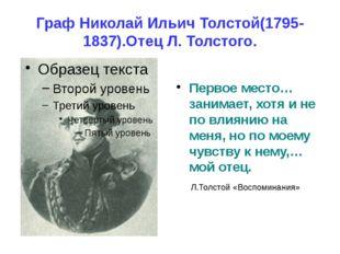 В 1851 году Л.Толстой уехал на Кавказ и поступил добровольцем в артиллерию. «