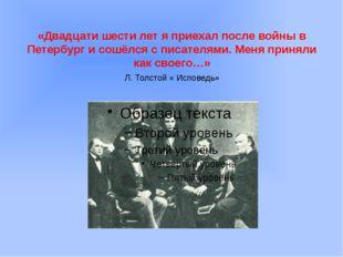 Лев Толстой как писатель хорошо известен, менее известен он как философ, авто