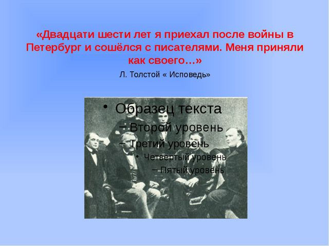Лев Толстой как писатель хорошо известен, менее известен он как философ, авто...