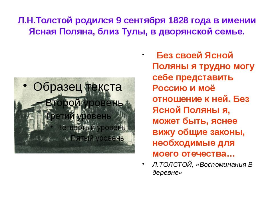 Когда Толстому шел девятый год, отец впервые повез его в Москву, впечатления...
