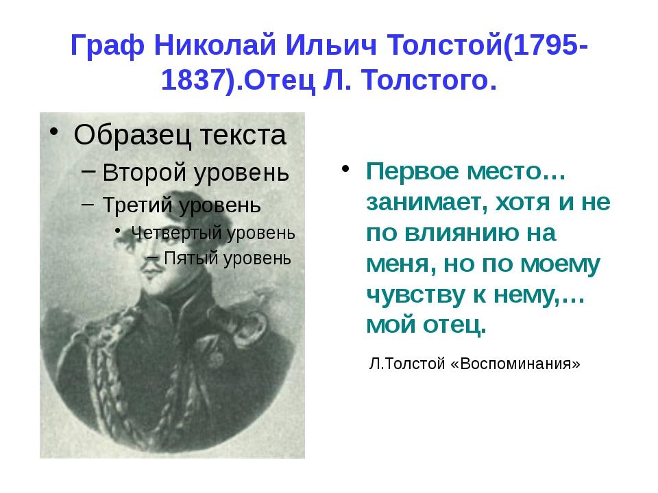 В 1851 году Л.Толстой уехал на Кавказ и поступил добровольцем в артиллерию. «...