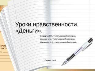 Уроки нравственности. «Деньги». Бондарчук М.Г., учитель высшей категории, Ив