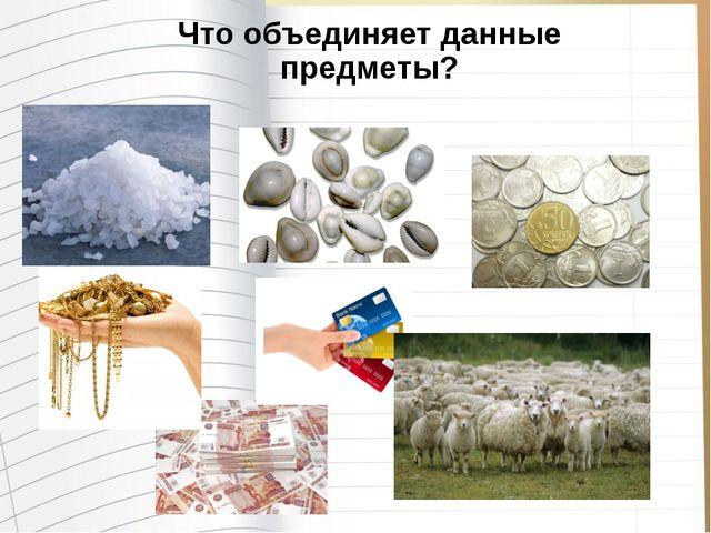 Что объединяет данные предметы? Определение темы.