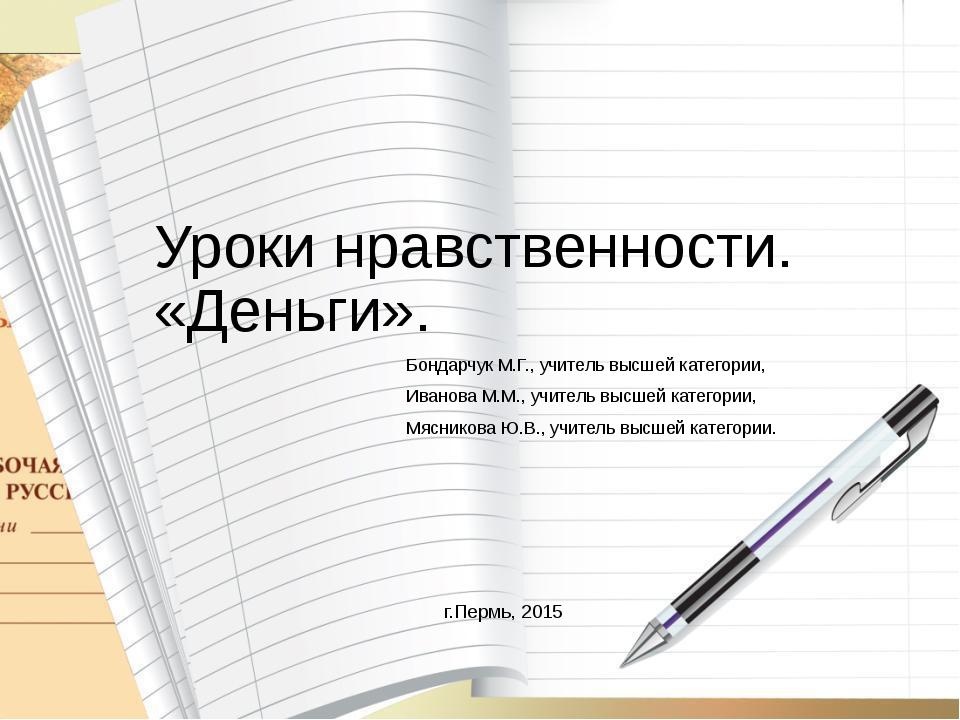 Уроки нравственности. «Деньги». Бондарчук М.Г., учитель высшей категории, Ив...