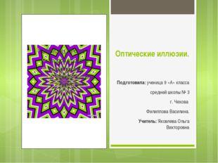 Оптические иллюзии. Подготовила: ученица 9 «А» класса средней школы № 3 г. Че