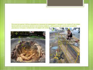 Иллюзии восприятия глубины-неадекватное отражение воспринимаемого предмета и