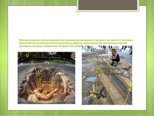 Иллюзии восприятия глубины-неадекватное отражение воспринимаемого предмета и...
