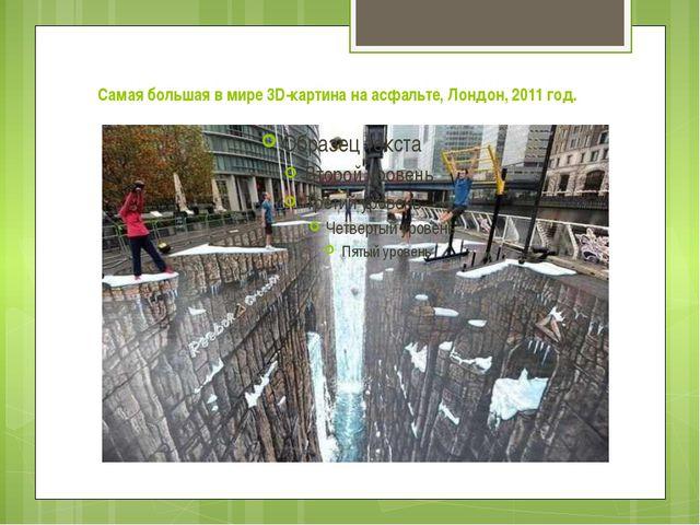 Самая большая в мире 3D-картина на асфальте, Лондон, 2011 год.