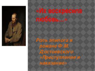 «Их воскресила любовь…» Роль эпилога в романе Ф.М. Достоевского «Преступление