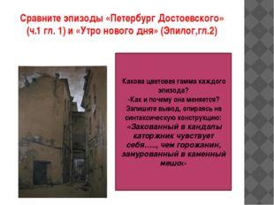 Сравните эпизоды «Петербург Достоевского» (ч.1 гл. 1) и «Утро нового дня» (Эп