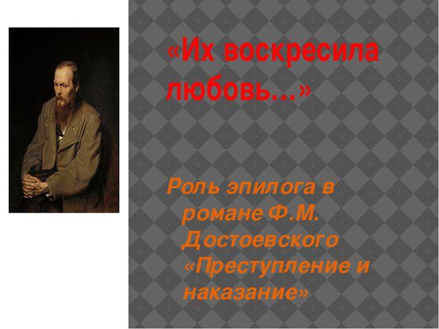 «Их воскресила любовь…» Роль эпилога в романе Ф.М. Достоевского «Преступление...