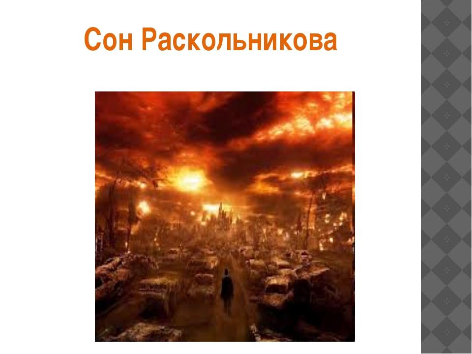 Сон Раскольникова