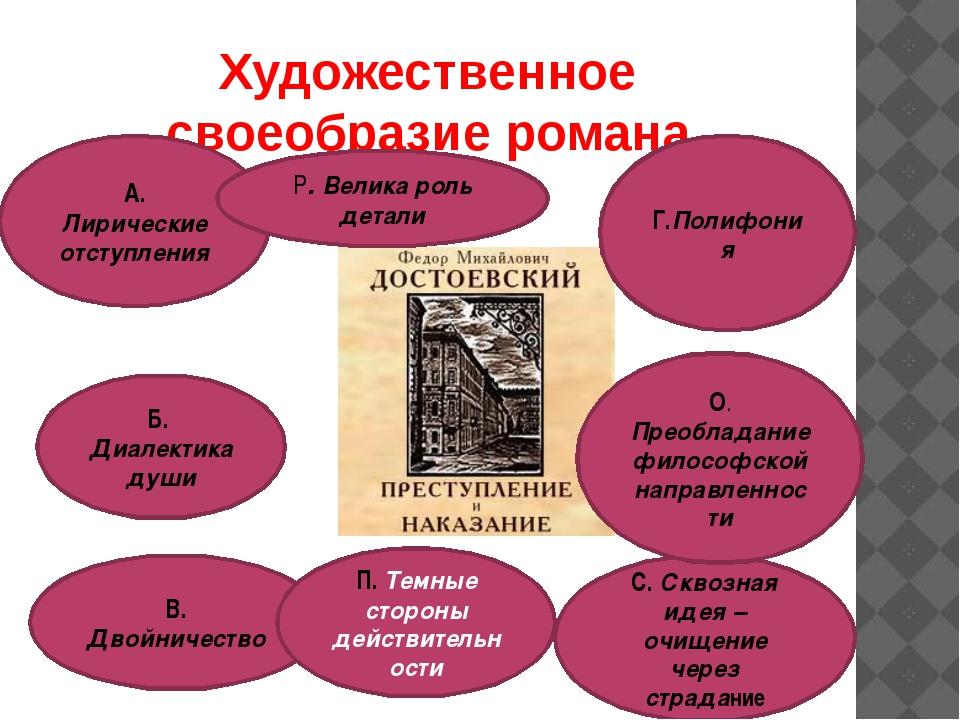 Художественное своеобразие романа А. Лирические отступления Б. Диалектика душ...