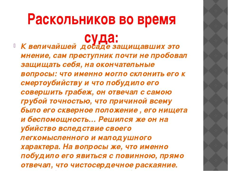 Раскольников во время суда: К величайшей досаде защищавших это мнение, сам пр...