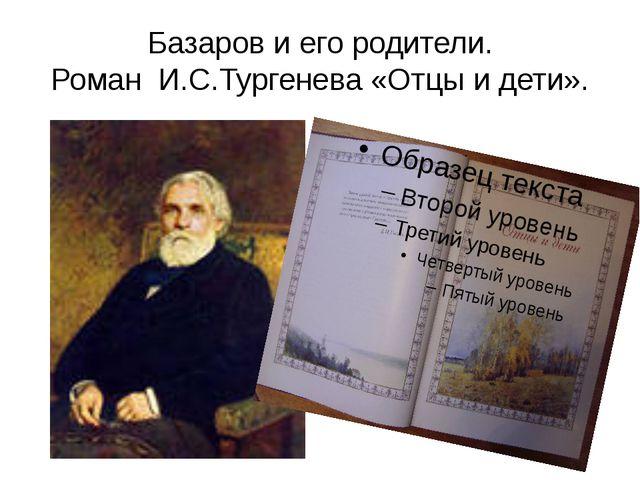 Базаров и его родители. Роман И.С.Тургенева «Отцы и дети».
