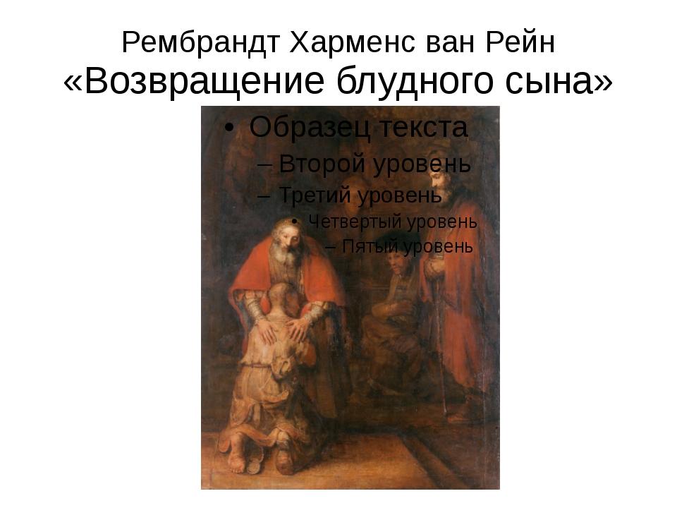 Рембрандт Харменс ван Рейн «Возвращение блудного сына»