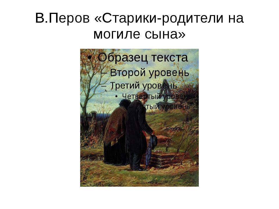 В.Перов «Старики-родители на могиле сына»