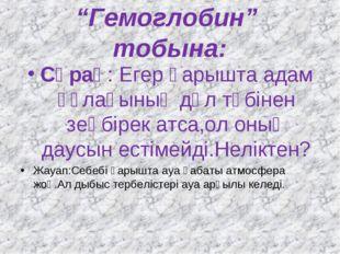 """""""Гемоглобин"""" тобына: Сұрақ: Егер ғарышта адам құлағының дәл түбінен зеңбірек"""