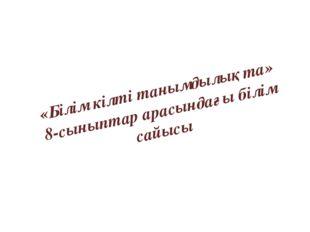 «Білім кілті танымдылықта» 8-сыныптар арасындағы білім сайысы