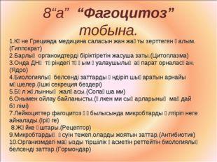 """8""""а"""" """"Фагоцитоз"""" тобына. 1.Көне Грецияда медицина саласын жан жақты зерттеген"""