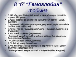 """8 """"б"""" """"Гемоглобин"""" тобына 1.Ұйқыбезден бөлінетін қандағы кант мөлшерін реттей"""