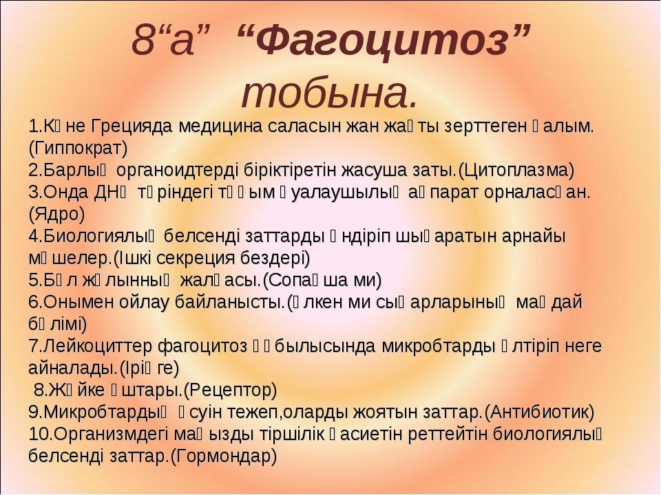 """8""""а"""" """"Фагоцитоз"""" тобына. 1.Көне Грецияда медицина саласын жан жақты зерттеген..."""