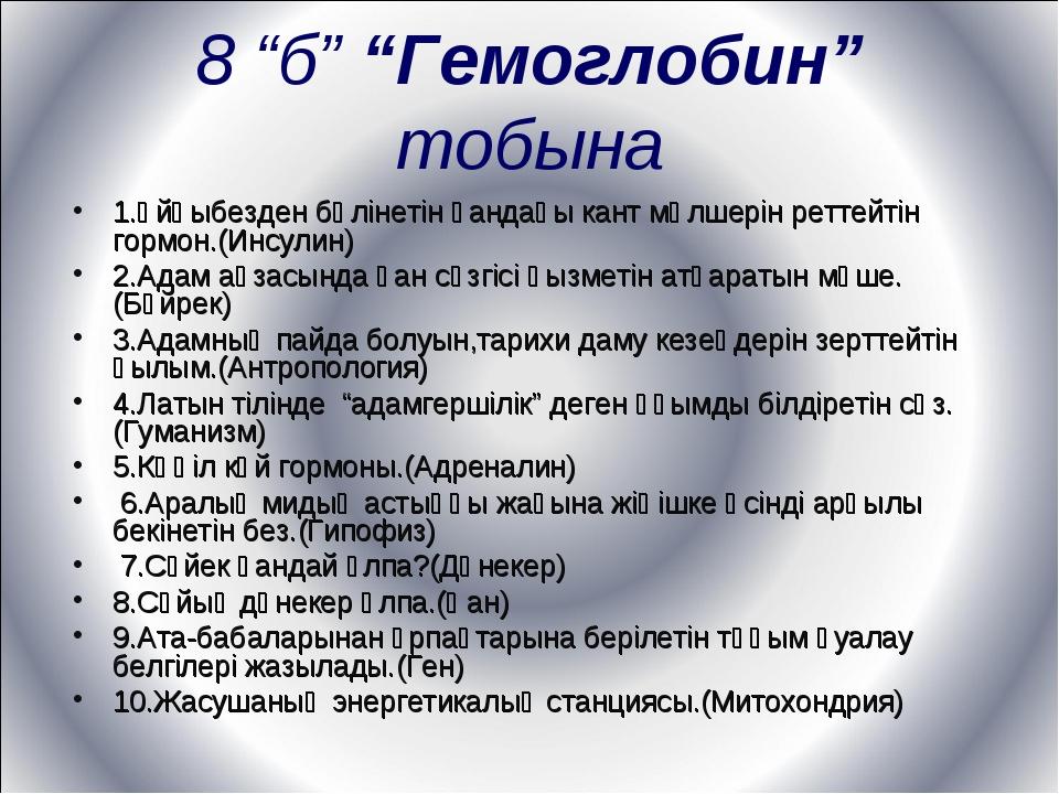 """8 """"б"""" """"Гемоглобин"""" тобына 1.Ұйқыбезден бөлінетін қандағы кант мөлшерін реттей..."""