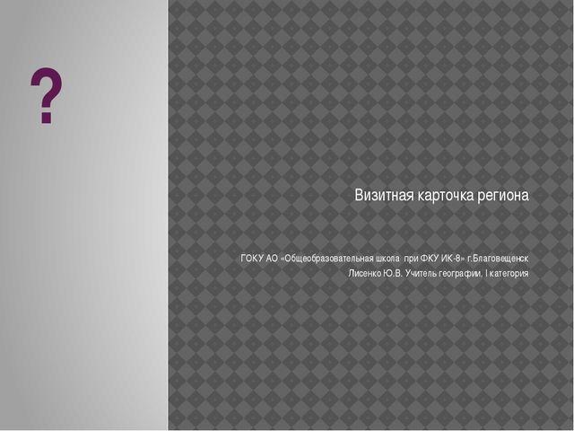 ? Визитная карточка региона ГОКУ АО «Общеобразовательная школа при ФКУ ИК-8»...
