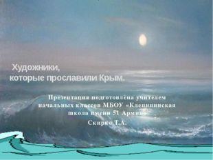 Презентация подготовлена учителем начальных классов МБОУ «Клепининская школа