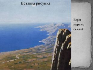 бе Берег моря со скалой
