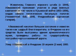 Живописец Главного морского штаба (с 1844), Айвазовский принимает участие в