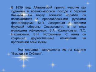 В 1839 году Айвазовский принял участие как художник в военно-морском походе к