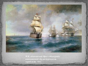 И.К. Айвазовский Бриг «Меркурий», атакованный двумя турецкими кораблями, 1892