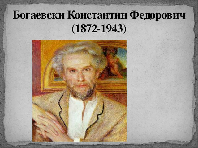 Богаевски Константин Федорович (1872-1943)