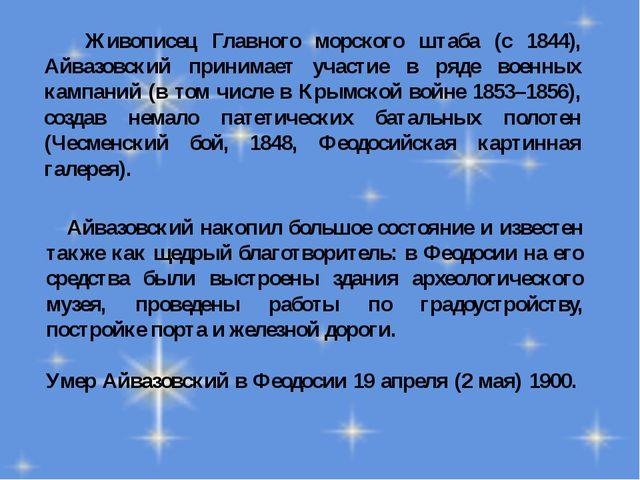 Живописец Главного морского штаба (с 1844), Айвазовский принимает участие в...