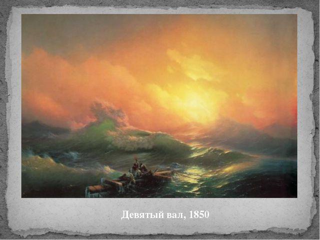 Девятый вал, 1850