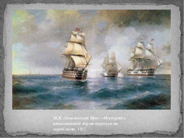 И.К. Айвазовский Бриг «Меркурий», атакованный двумя турецкими кораблями, 1892...