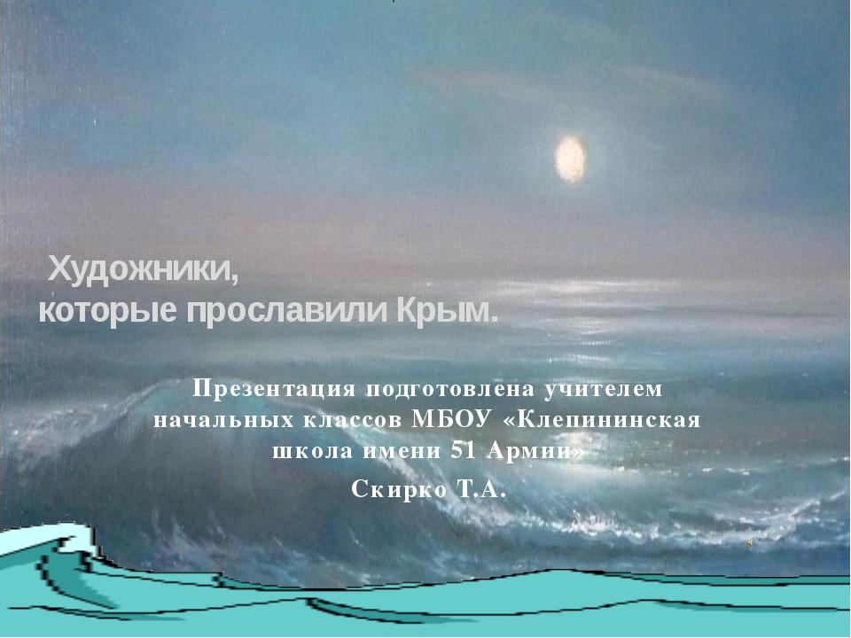 Презентация подготовлена учителем начальных классов МБОУ «Клепининская школа...
