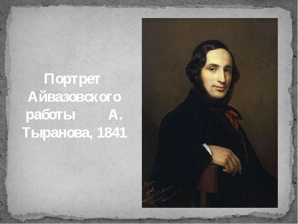 Портрет Айвазовского работы А. Тыранова, 1841