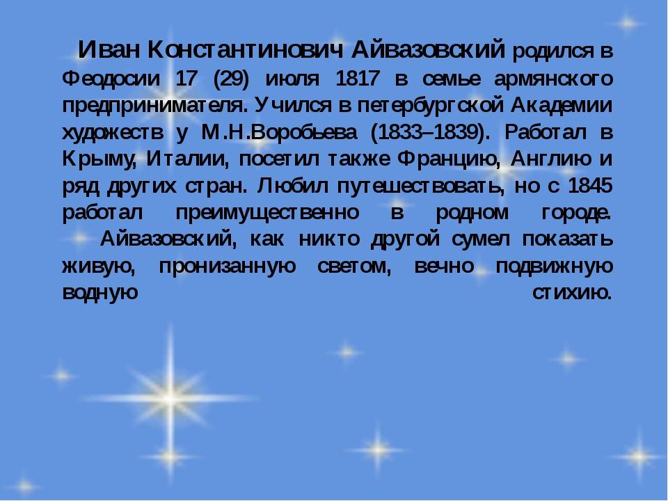 Иван Константинович Айвазовский родился в Феодосии 17 (29) июля 1817 в семье...