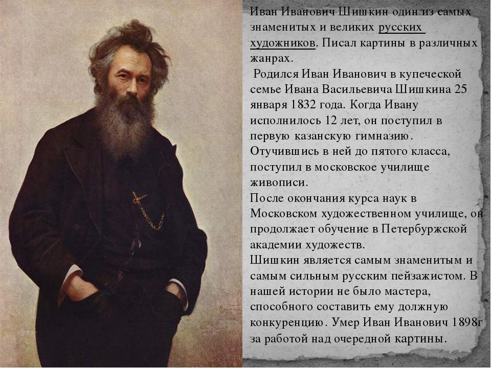 Иван Иванович Шишкин один из самых знаменитых и великих русских художников. П...