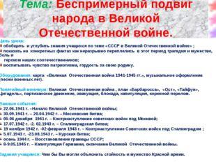 Тема: Беспримерный подвиг народа в Великой Отечественной войне. Цель урока: о