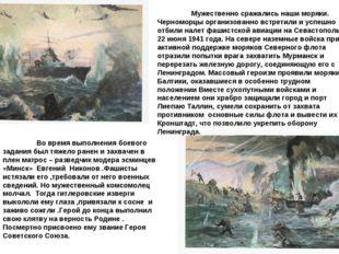 Мужественно сражались наши моряки. Черноморцы организованно встретили и успе