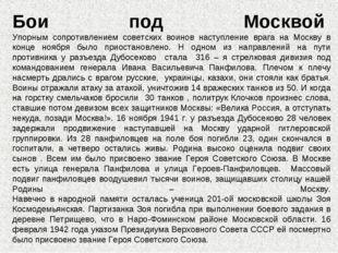 Бои под Москвой Упорным сопротивлением советских воинов наступление врага на