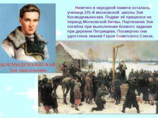 Навечно в народной памяти осталась ученица 201-й московской школы Зоя Космод