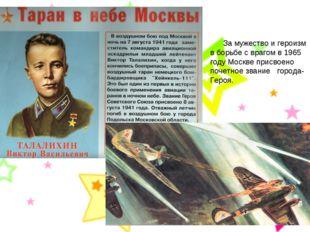За мужество и героизм в борьбе с врагом в 1965 году Москве присвоено почетно