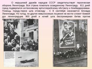 О нерушимой дружбе народов СССР свидетельствует героическая оборона Ленингра