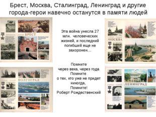 Брест, Москва, Сталинград, Ленинград и другие города-герои навечно останутся