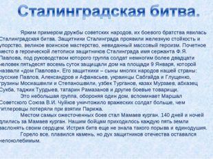 Ярким примером дружбы советских народов, их боевого братства явилась Сталинг